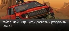 сайт онлайн игр - игры догнать и раздавить  зомби