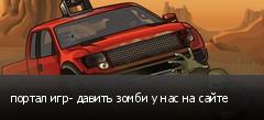 портал игр- давить зомби у нас на сайте
