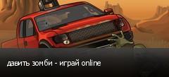 давить зомби - играй online