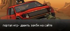 портал игр- давить зомби на сайте