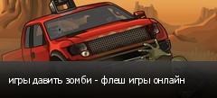 игры давить зомби - флеш игры онлайн