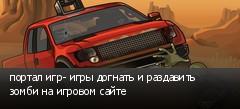 портал игр- игры догнать и раздавить  зомби на игровом сайте