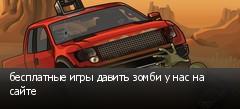 бесплатные игры давить зомби у нас на сайте