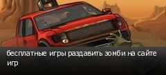 бесплатные игры раздавить зомби на сайте игр