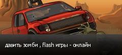 давить зомби , flash игры - онлайн