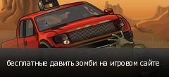 бесплатные давить зомби на игровом сайте