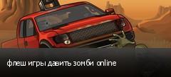 флеш игры давить зомби online