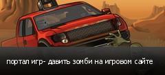 портал игр- давить зомби на игровом сайте