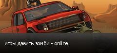 игры давить зомби - online