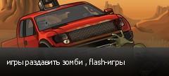 игры раздавить зомби , flash-игры