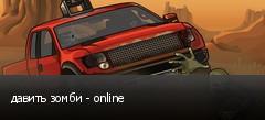 давить зомби - online