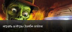 играть в Игры Зомби online
