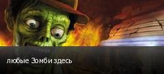 любые Зомби здесь