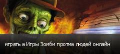 играть в Игры Зомби против людей онлайн