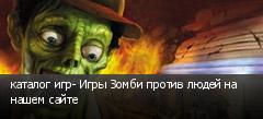 каталог игр- Игры Зомби против людей на нашем сайте