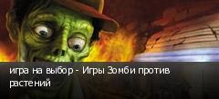игра на выбор - Игры Зомби против растений
