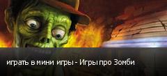 играть в мини игры - Игры про Зомби