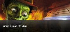 новейшие Зомби