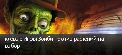 клевые Игры Зомби против растений на выбор
