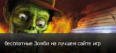 бесплатные Зомби на лучшем сайте игр
