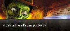 играй online в Игры про Зомби