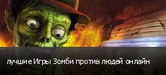лучшие Игры Зомби против людей онлайн