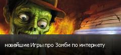 новейшие Игры про Зомби по интернету