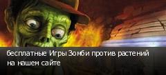 бесплатные Игры Зомби против растений на нашем сайте