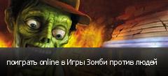 поиграть online в Игры Зомби против людей