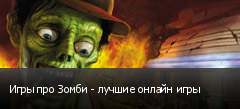 Игры про Зомби - лучшие онлайн игры