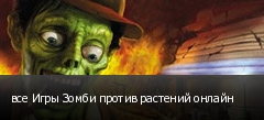 все Игры Зомби против растений онлайн