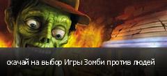 скачай на выбор Игры Зомби против людей