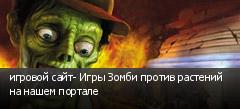 игровой сайт- Игры Зомби против растений на нашем портале