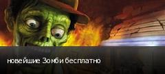 новейшие Зомби бесплатно