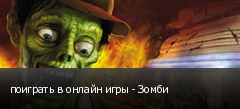 поиграть в онлайн игры - Зомби