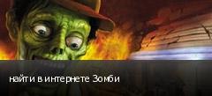 найти в интернете Зомби