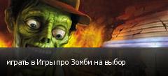 играть в Игры про Зомби на выбор