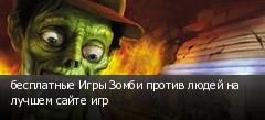 бесплатные Игры Зомби против людей на лучшем сайте игр