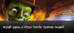 играй здесь в Игры Зомби против людей