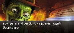 поиграть в Игры Зомби против людей бесплатно