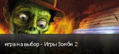 игра на выбор - Игры Зомби 2