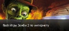 flash Игры Зомби 2 по интернету