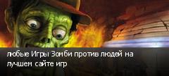 любые Игры Зомби против людей на лучшем сайте игр