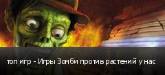 топ игр - Игры Зомби против растений у нас