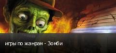 игры по жанрам - Зомби