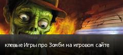 клевые Игры про Зомби на игровом сайте