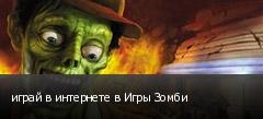 играй в интернете в Игры Зомби