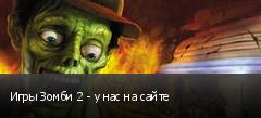 Игры Зомби 2 - у нас на сайте