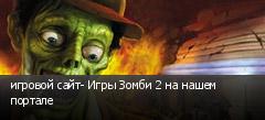 игровой сайт- Игры Зомби 2 на нашем портале