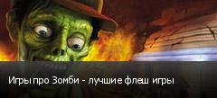 Игры про Зомби - лучшие флеш игры